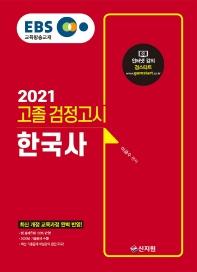 EBS 한국사 고졸 검정고시(2021)