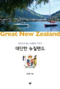 대단한 뉴질랜드