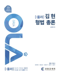 올라(OLA) 김현 형법 총론