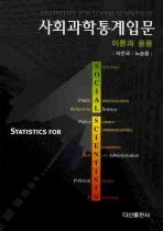 사회과학통계입문 이론과 응용
