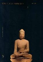 한국의 미 최고의 예술품을 찾아서. 2: 조각 건축