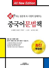 중국어문법책