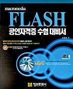 MACROMEDIA FLASH 공인자격증 수험 대비서(CD-ROM 1장 포함)