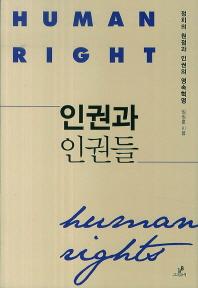 인권과 인권들