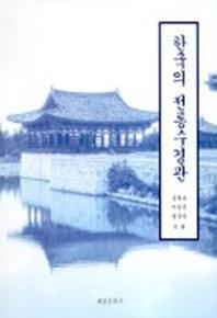 한국의 전통수경관