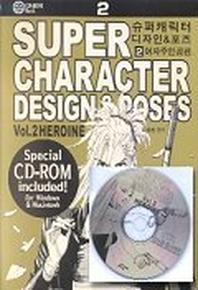 슈퍼캐릭터 디자인 & 포즈 2(여자주인공편)