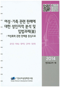 여성 가족 관련 판례에 대한 성인지적 분석 및 입법과제(3)