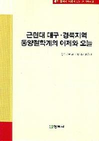 근현대 대구 경북지역 동양철학계의 어제와 오늘