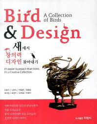 Bird Design(버드 앤 디자인)
