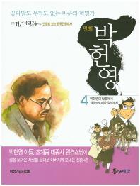 만화 박헌영. 4