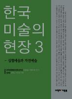 한국 미술의 현장. 3