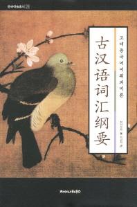 고대중국어 어휘의미론