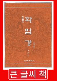 대방광불 화엄경. 47: 입법계품(6)(큰 글씨 책)