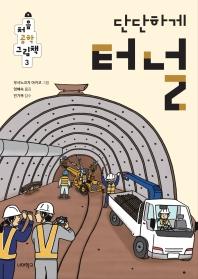 단단하게 터널