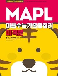 마플 고등 미적분 수능기출총정리(2021)(2022 수능대비)