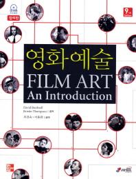 영화 예술(Film Art)(컬러판). 9/E