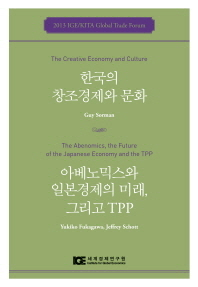 한국의 창조경제와 문화 아베노믹스와 일본경제의 미래 그리고 TPP