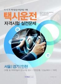 택시운전 자격시험 실전문제: 서울.경기.인천