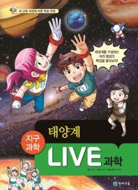 Live 과학. 27: 태양계