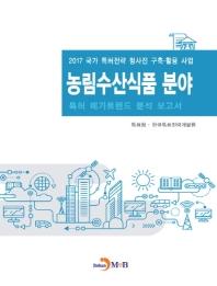 농림수산식품 분야 특허 메가트렌드 분석 보고서 2017