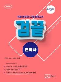 검끝 고졸 검정고시 한국사(2021)