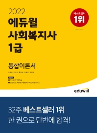 에듀윌 사회복지사 1급 통합이론서(2022)