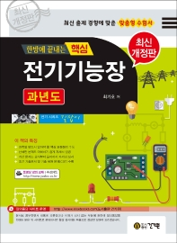 전기기능장 과년도(2021)