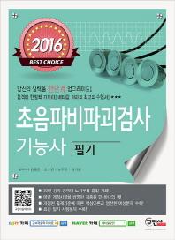 초음파비파괴검사 기능사 필기(2016)