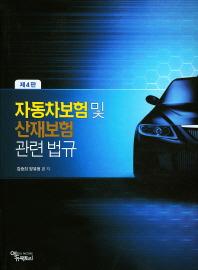 자동차보험 및 산재보험 관련법규