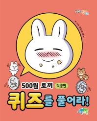 500원 토끼 퀴즈를 풀어라!: 먹방편
