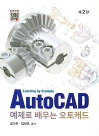 예제로 배우는 AutoCAD