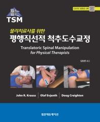 물리치료사를 위한 평행직선적 척추도수교정