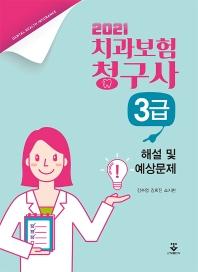 치과보험청구사 3급 해설 및 예상문제(2021)