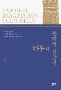 터부와 문학적 상상력