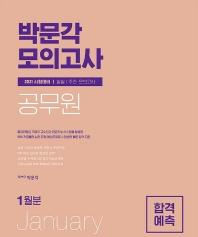 박문각 공무원 합격예측 일일/주간 모의고사(2021년 1월분)