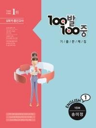 100발 100중 중학 영어 중1-1 중간고사 기출문제집(YBM 송미정)(2021)