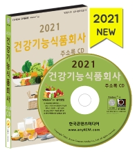 건강기능식품회사 주소록(2021)