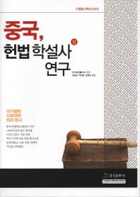 중국, 헌법학설사 연구(상)