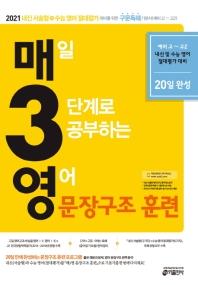 매3영 매일 3단계로 공부하는 영어 문장구조 훈련(2020)(2021 수능대비)