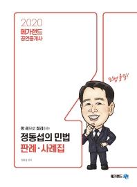 메가랜드 공인중개사 정동섭의 민법 판례, 사례집(2020)