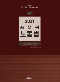 공무원 노동법(2021)