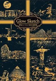 글로우 스케치(Glow Sketch)