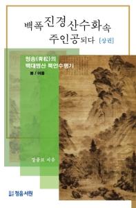 백폭 진경산수화속 주인공되다(상권)