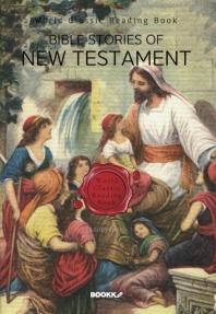 신약성서 성경 이야기 (삽화 버전) : Bible Stories of New Testament ㅣ영문판ㅣ