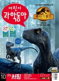 어린이과학동아(2021년5월15일자)(10호)