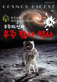 우주의 신비   우주 탐사 역사 (우주과학 다이제스트 시리즈 5)
