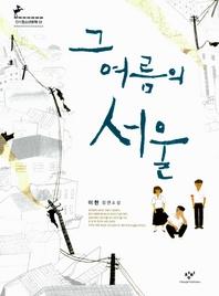 그 여름의 서울