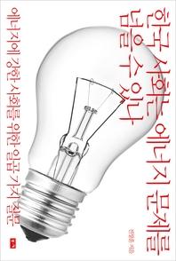 한국 사회는 에너지 문제를 넘을 수 있나
