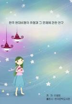 한국 현대비평의 유형과 그 문체에 관한 연구