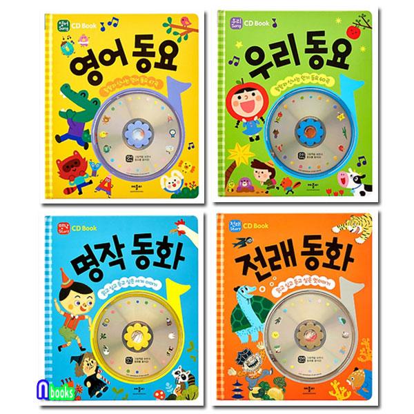 애플비북스/CD Book 명작동화+전래동화+영어동요+우리동요 세트(전4권)